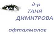 доктор Таня Димитрова