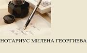 Нотариус Милена Евгениева Георгиева