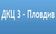 ДКЦ 3 Пловдив