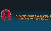 ИЗПИТВАТЕЛНА ЛАБОРАТОРИЯ ТЕКС КОНТРОЛ