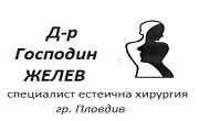 доктор ГОСПОДИН ЖЕЛЕВ