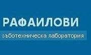 ЗЪБОТЕХНИЧЕСКА ЛАБОРАТОРИЯ РАФАИЛОВИ