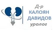 доктор КАЛОЯН ДАВИДОВ