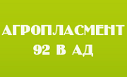 АГРОПЛАСМЕНТ 92 В АД