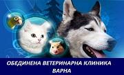 Обединена Ветеринарна Клиника Варна