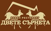 ЛОВЕН РЕСТОРАНТ ДВЕТЕ СЪРНЕТА