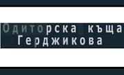 ОДИТОРСКА КЪЩА ГЕРДЖИКОВА