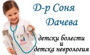 Доктор Соня Дачева