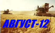 АВГУСТ 12