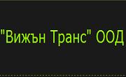 ВИЖЪН ТРАНС ООД