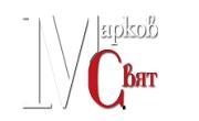 МАРКОВ СВЯТ