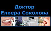 доктор ЕЛВЕРА СОКОЛОВА