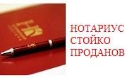 Нотариус Стойко Проданов
