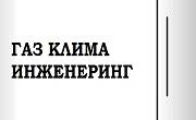 ГАЗКЛИМА ИНЖЕНЕРИНГ