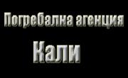 Погребална агенция КАЛИ