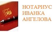 НОТАРИУС ИВАНКА АНГЕЛОВА (295)