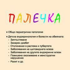 МЕДИЦИНСКИ ЦЕНТЪР ПАЛЕЧКА
