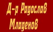 Д-Р РАДОСЛАВ МЛАДЕНОВ