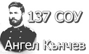 137 СОУ Ангел Кънчев