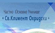 ЧОУ Св Климент Охридски