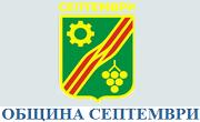 Община Септември