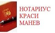 Нотариус Краси Манев