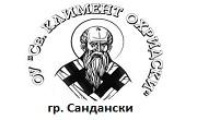 ПЪРВО ОУ СВЕТИ КЛИМЕНТ ОХРИДСКИ САНДАНСКИ