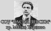 СОУ Васил Левски Малко Търново