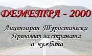 ДЕМЕТРА ТРАНСПОРТ
