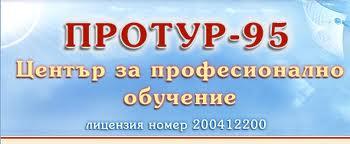 ПРОТУР-95
