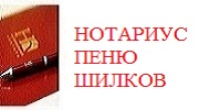 нотариус ПЕНЮ ШИЛКОВ