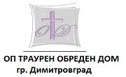 ОП Траурен Обреден Дом Димитровград