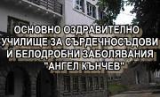 Основно Оздравително Училище Ангел Кънчев