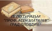ПГ по туризъм Проф доктор Асен Златаров Пловдив