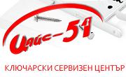 ЦАЙС 51