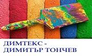 ДИМТЕКС ДИМИТЪР ТОНЧЕВ