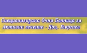 СОБАЛ доцент Георгиев