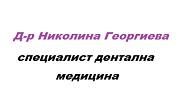 доктор Николина Георгиева