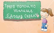 Трето Помощно Училище  ЕДУАРД СЕГЕН