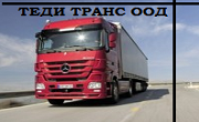 ТЕДИ ТРАНС