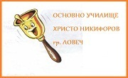 ОУ Христо Никифоров