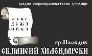 СОУ СВ Паисий Хилендарски