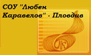 СОУ ЛЮБЕН КАРАВЕЛОВ