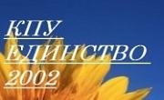 КПУ ЕДИНСТВО 2002