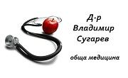 доктор ВЛАДИМИР СУГАРЕВ
