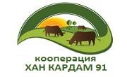 кооперация Хан Кардам 91