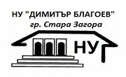 НУ Димитър Благоев
