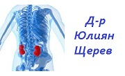 доктор Юлиян Щерев