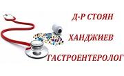 доктор Стоян Ханджиев