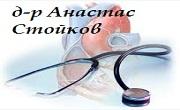 доктор АНАСТАС СТОЙКОВ